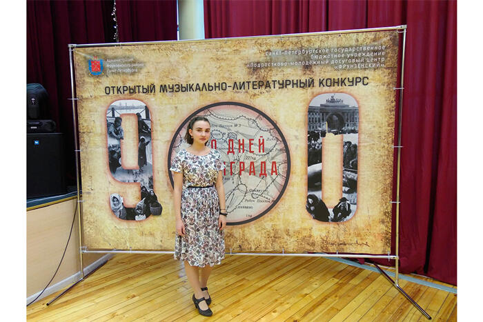 Участие в конкурсе «900 дней Ленинграда»